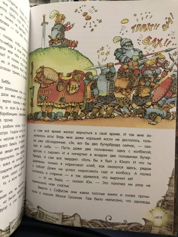 фото фру мунсен из сказки волшебный мелок металлических шильд