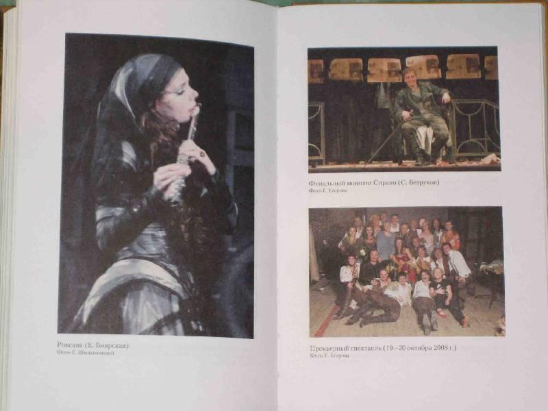 Иллюстрация 13 из 32 для Сирано де Бержерак - Эдмон Ростан | Лабиринт - книги. Источник: Трухина Ирина
