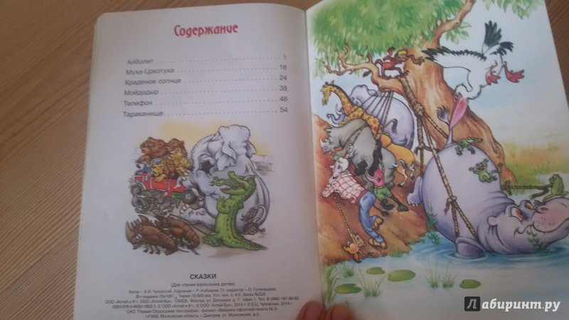Иллюстрация 17 из 32 для Сказки - Корней Чуковский | Лабиринт - книги. Источник: Pautinka