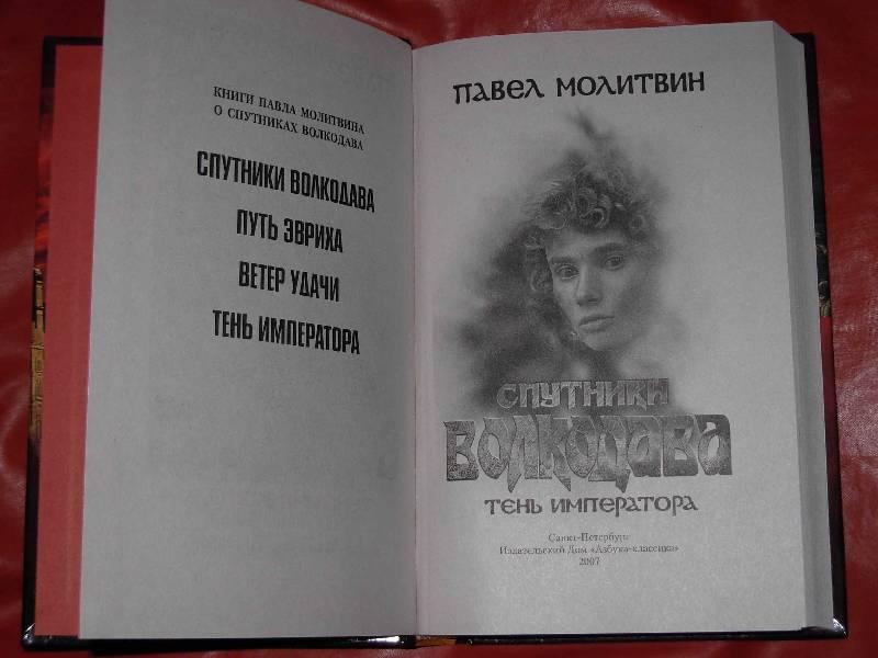 Иллюстрация 8 из 11 для Спутники Волкодава. Тень императора - Павел Молитвин | Лабиринт - книги. Источник: ---Марго----