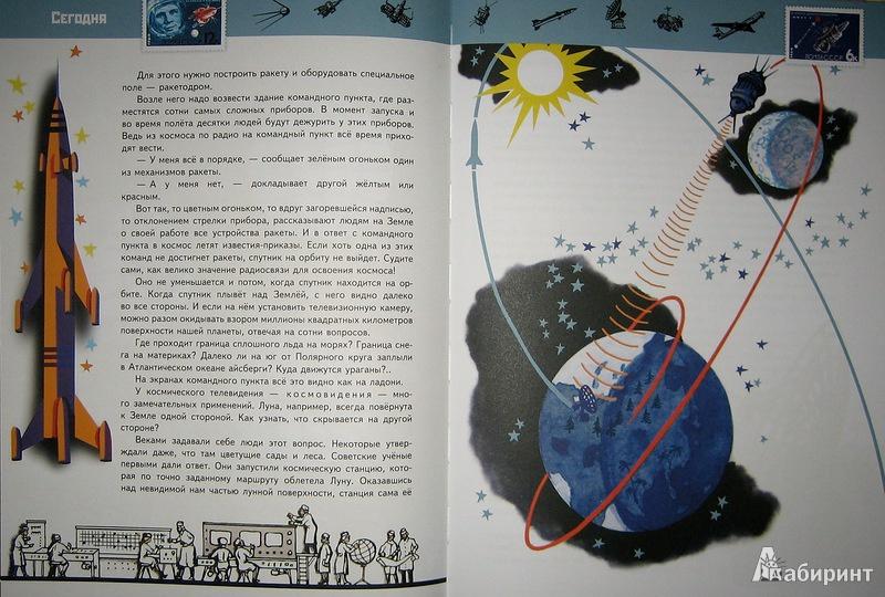 Иллюстрация 32 из 50 для Вести приходят так - Аскольд Шейкин | Лабиринт - книги. Источник: Трухина Ирина