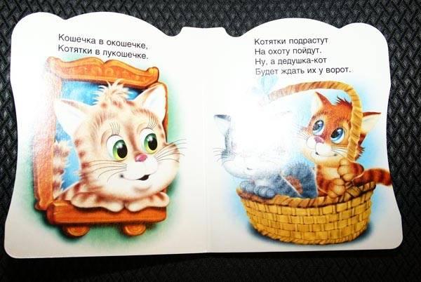 Иллюстрация 4 из 5 для Пушистые потешки | Лабиринт - книги. Источник: Кнопа2