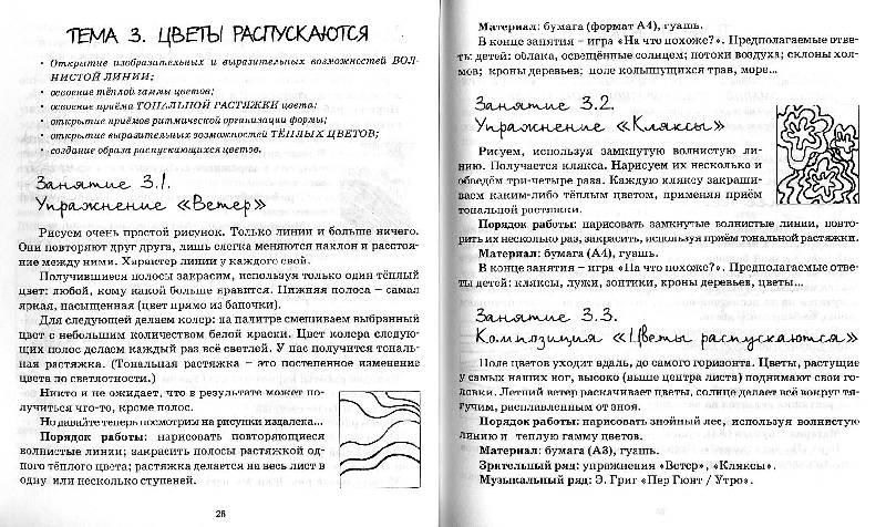Иллюстрация 6 из 16 для Первые успехи в рисовании. Цветы и травы - Татьяна Калинина | Лабиринт - книги. Источник: Росинка