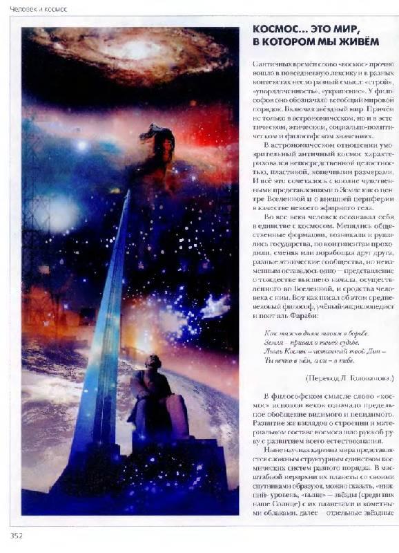 Иллюстрация 15 из 15 для Космонавтика. Большая детская энциклопедия (+CD) | Лабиринт - книги. Источник: Юта