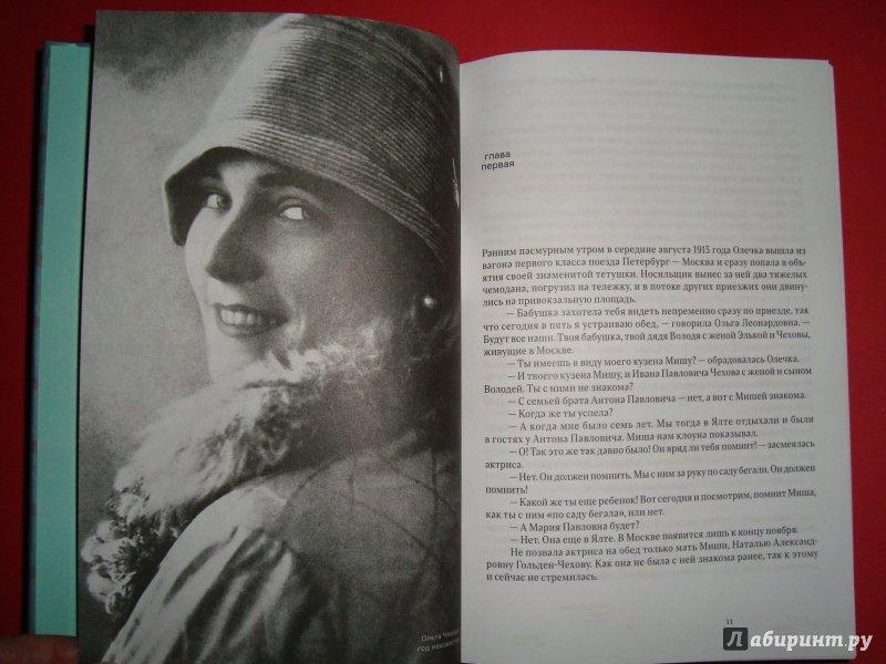 Иллюстрация 12 из 15 для Две Ольги Чеховы. Две судьбы. В 2-х книгах - Татьяна Бронзова | Лабиринт - книги. Источник: Инэль