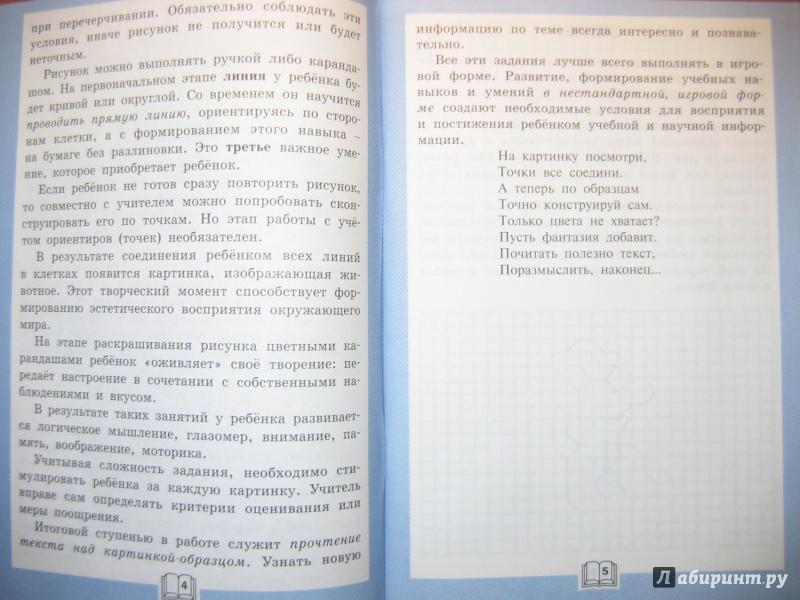 Иллюстрация 9 из 17 для Конструирование по клеточкам. 1 класс. Рабочая тетрадь. ФГОС - Лариса Чурсина | Лабиринт - книги. Источник: RoMamka