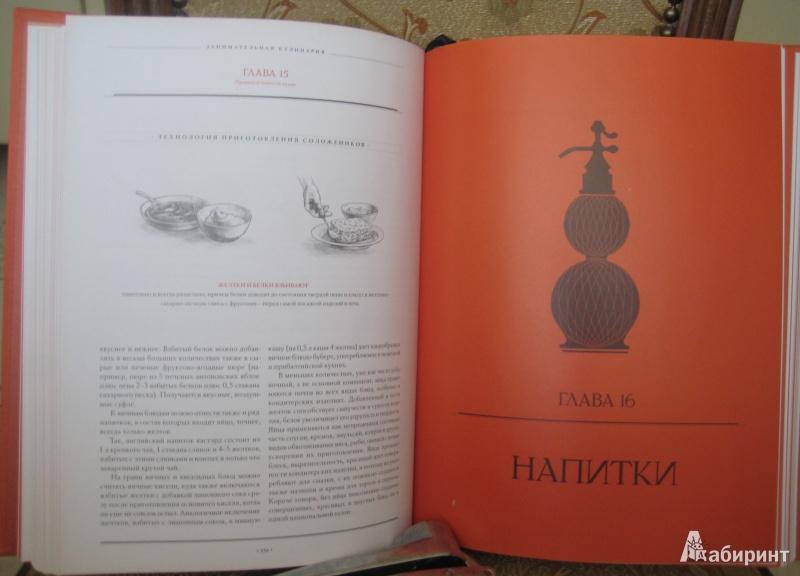 Иллюстрация 4 из 26 для Правила и тонкости кухни - Вильям Похлебкин | Лабиринт - книги. Источник: Сумкина  Наталья