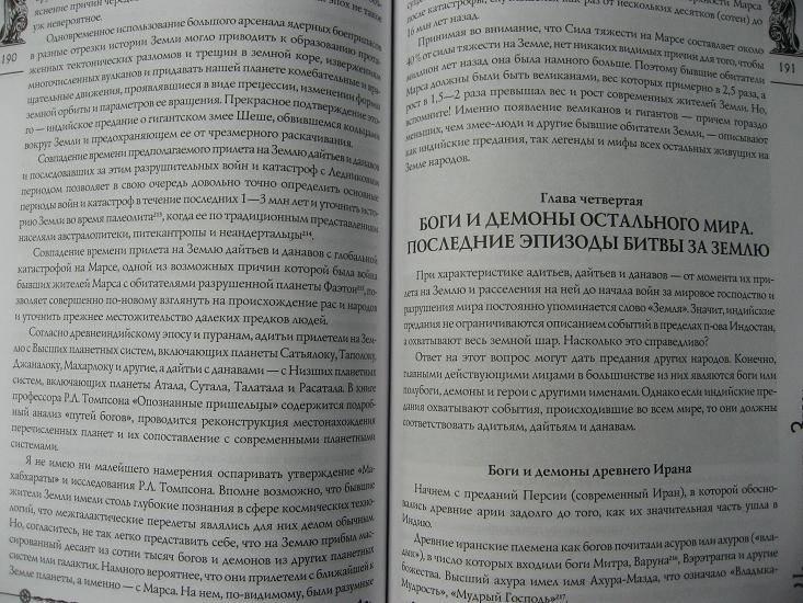 Иллюстрация 5 из 9 для Исчезнувшие обитатели Земли - Александр Колтыпин | Лабиринт - книги. Источник: Krofa