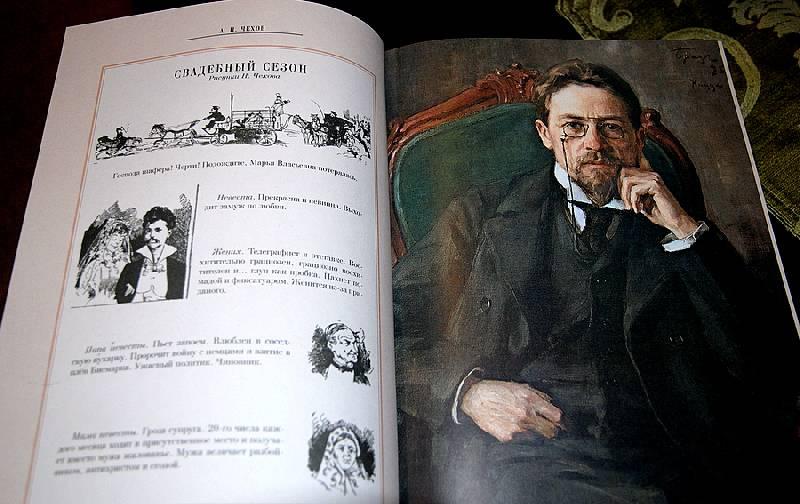 Рассказ радость чехов картинки к рассказу