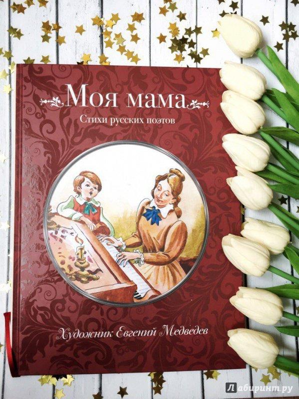 Иллюстрация 5 из 28 для Моя мама - Лермонтов, Черный, Фет | Лабиринт - книги. Источник: Лабиринт