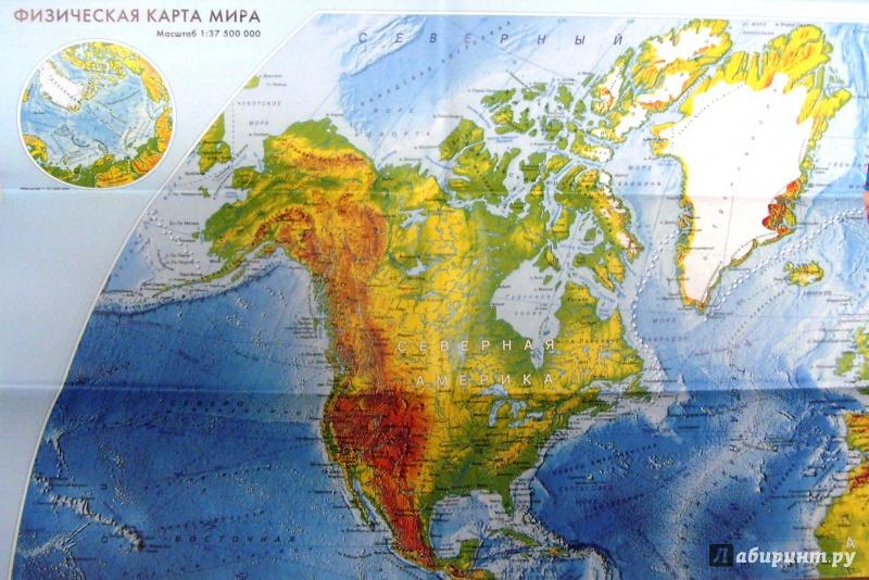 Иллюстрация 2 из 6 для Карта мира. Физическая и политическая   Лабиринт - книги. Источник: Соловьев  Владимир