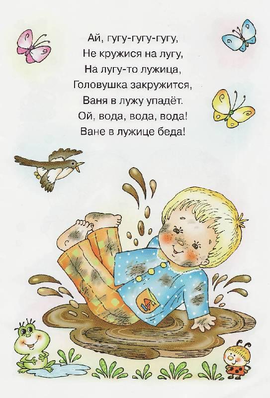 Потешки о труде с картинками для детей