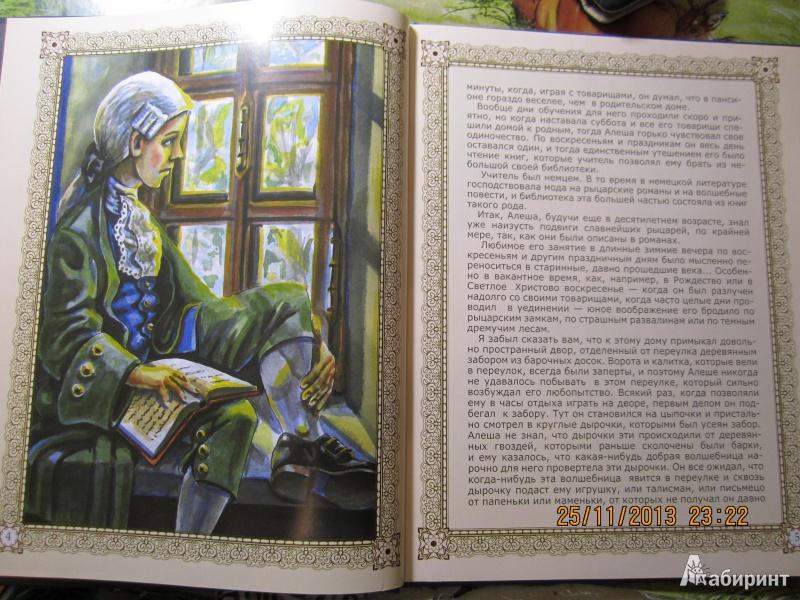 Иллюстрация 4 из 11 для Черная курица, или Подземные жители - Антоний Погорельский | Лабиринт - книги. Источник: Годакова  Марина