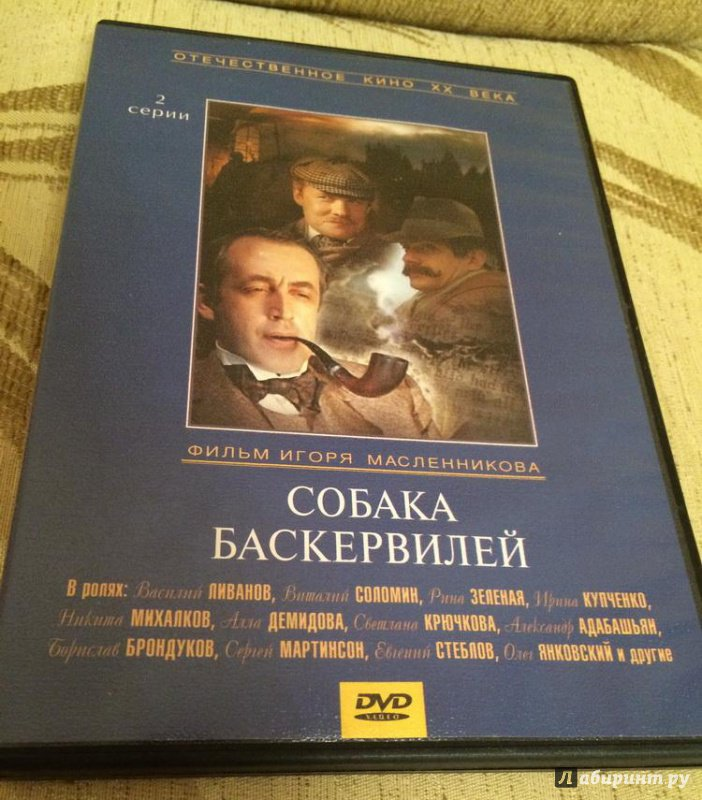 Иллюстрация 1 из 37 для Собака Баскервилей (DVD) - Игорь Масленников | Лабиринт - видео. Источник: Василидзе