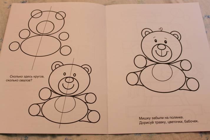 Иллюстрация 2 из 5 для Учусь рисовать. Игрушки   Лабиринт - книги. Источник: Павлинова  Ирина Евгеньевна