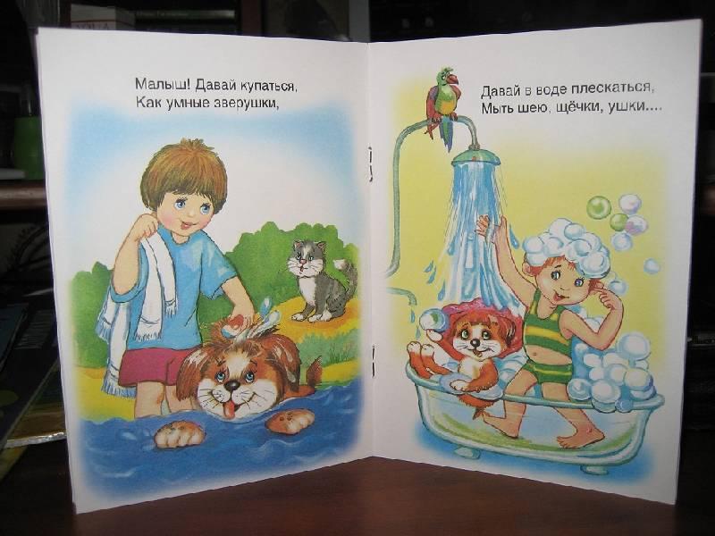 Иллюстрация 4 из 10 для Давай купаться! - Виктор Хесин | Лабиринт - книги. Источник: Тябут  Мария Александровна