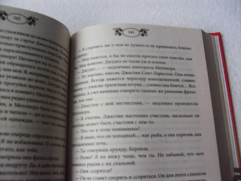 Иллюстрация 5 из 8 для Легенда о седьмой деве. Том 1 - Виктория Холт | Лабиринт - книги. Источник: Laki