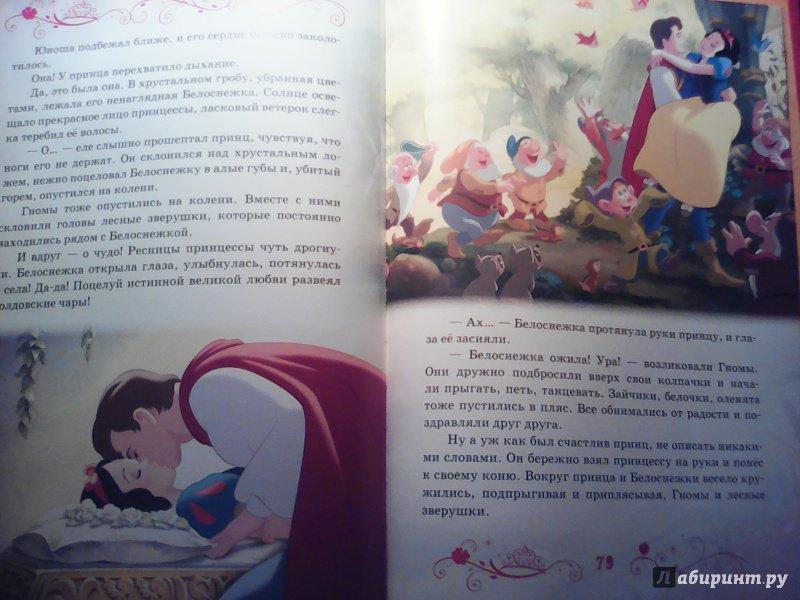 Иллюстрация 25 из 53 для Белоснежка. Кто красой затмил весь свет? | Лабиринт - книги. Источник: Лабиринт