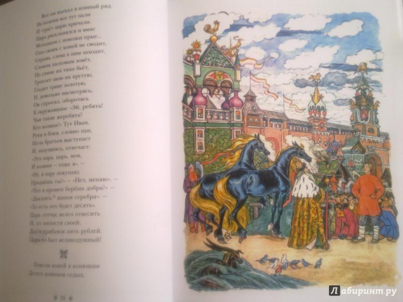 Иллюстрация 39 из 100 для Конек-Горбунок - Петр Ершов | Лабиринт - книги. Источник: Рожкова Александра Александра