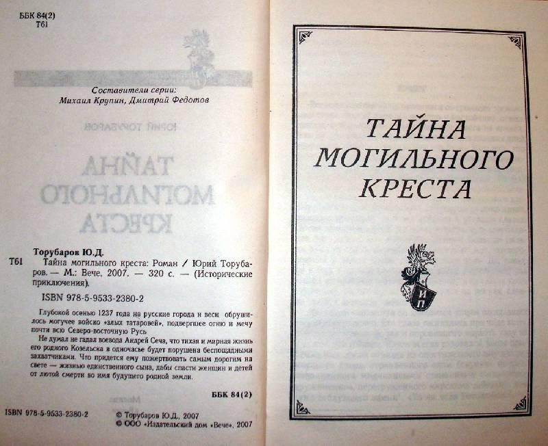 Иллюстрация 1 из 3 для Тайна могильного креста - Юрий Торубаров | Лабиринт - книги. Источник: Мефи