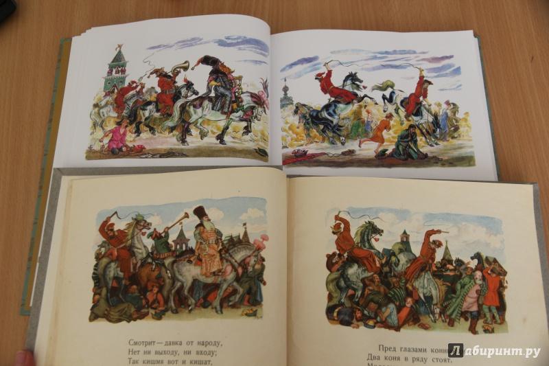Иллюстрация 48 из 109 для Конек-Горбунок - Петр Ершов | Лабиринт - книги. Источник: Светлячек
