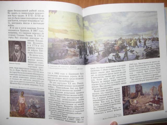 Иллюстрация 13 из 18 для Волга. От Валдая до Каспия - Майорова, Скоков | Лабиринт - книги. Источник: varta