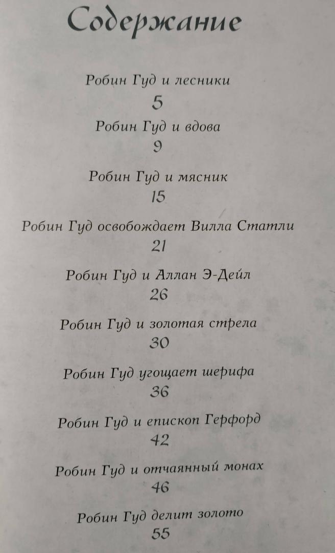 Иллюстрация 4 из 40 для Баллады о Робин Гуде   Лабиринт - книги. Источник: Мелешко  Вера Владимировна