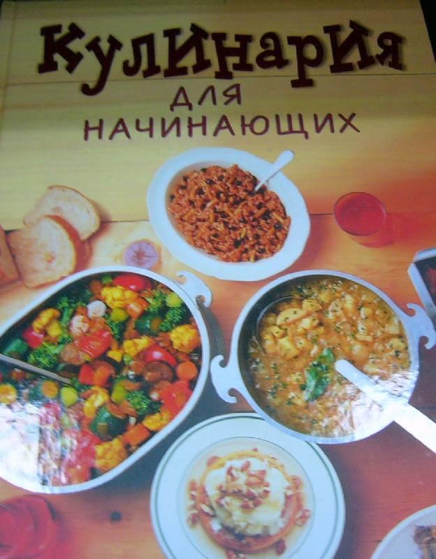 Иллюстрация 1 из 11 для Кулинария для начинающих - А. Красичкова | Лабиринт - книги. Источник: Nika
