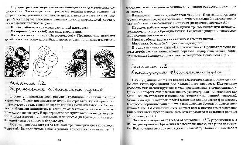 Иллюстрация 3 из 16 для Первые успехи в рисовании. Цветы и травы - Татьяна Калинина | Лабиринт - книги. Источник: Росинка