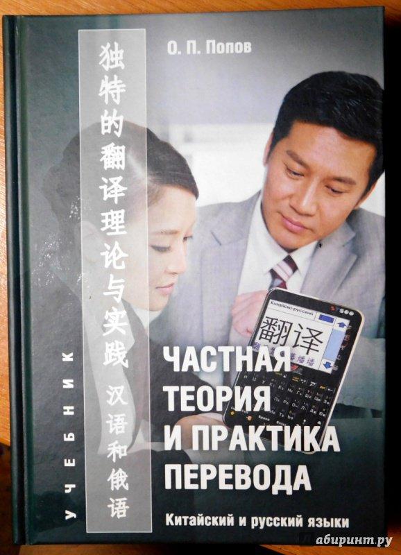 Переводчик с китайского фриланс фрилансер организация времени