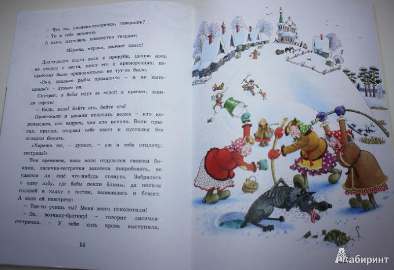 Иллюстрация 19 из 24 для Теремок   Лабиринт - книги. Источник: Книжное Детство