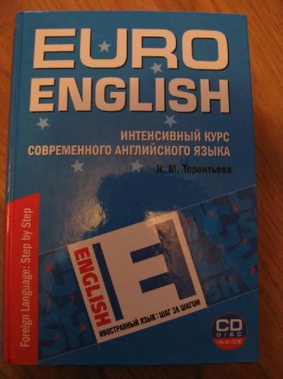 терентьева euroenglish скачать