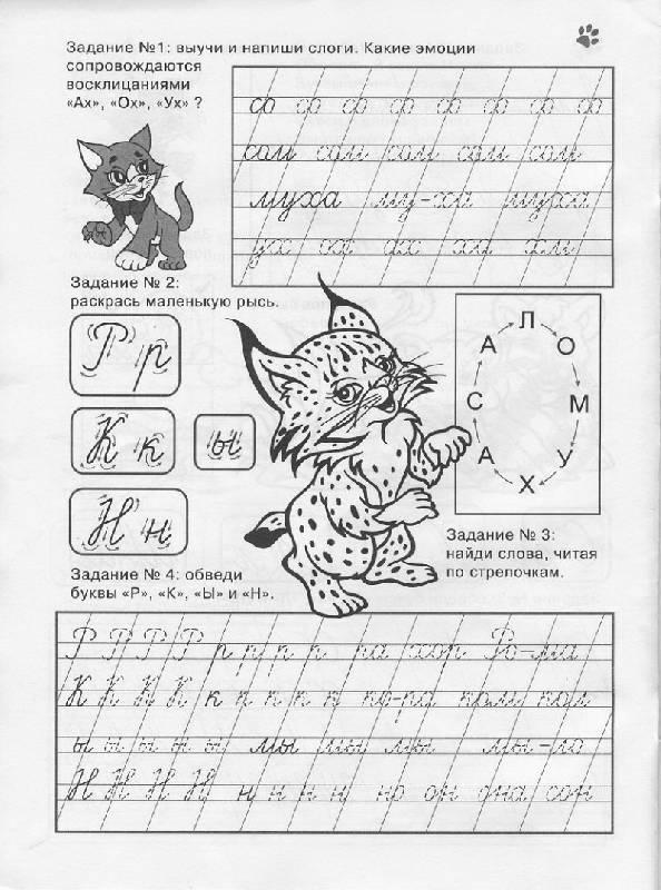 Иллюстрация 1 из 5 для Буквы и слоги (раскраска, прописи, стихи) - Полярный, Никольская | Лабиринт - книги. Источник: Pallada