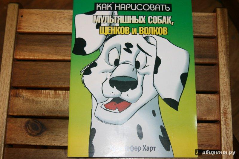 Иллюстрация 8 из 19 для Как нарисовать мультяшных собак ...