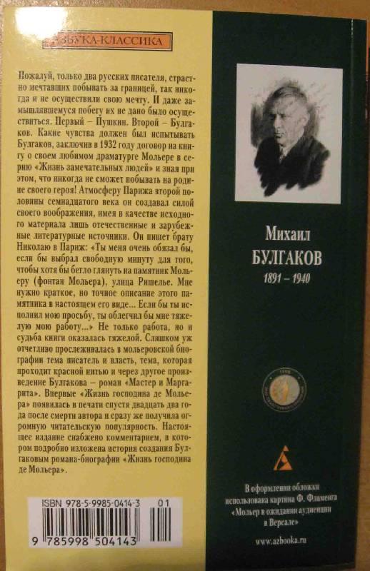 Иллюстрация 2 из 5 для Жизнь господина де Мольера - Михаил Булгаков   Лабиринт - книги. Источник: Сын своего времени
