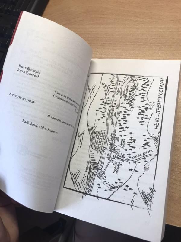 Иллюстрация 32 из 34 для Война хаоса. Книга 3 - Патрик Несс   Лабиринт - книги. Источник: Каратыгина  Диана Алексеевна