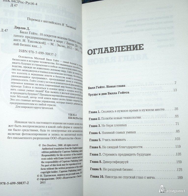 Иллюстрация 4 из 13 для Билл Гейтс. 10 секретов ведения бизнеса самого богатого предпринимателя в мире - Дэз Дирлав   Лабиринт - книги. Источник: Леонид Сергеев