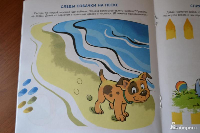 Иллюстрация 7 из 23 для Я начинаю рисовать. Альбом 1 для детей 2-3 лет | Лабиринт - книги. Источник: juli_pani