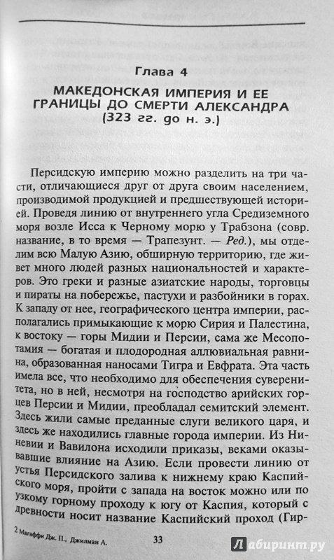 Иллюстрация 11 из 31 для Империя Александра Великого - Магаффи, Джилман | Лабиринт - книги. Источник: --