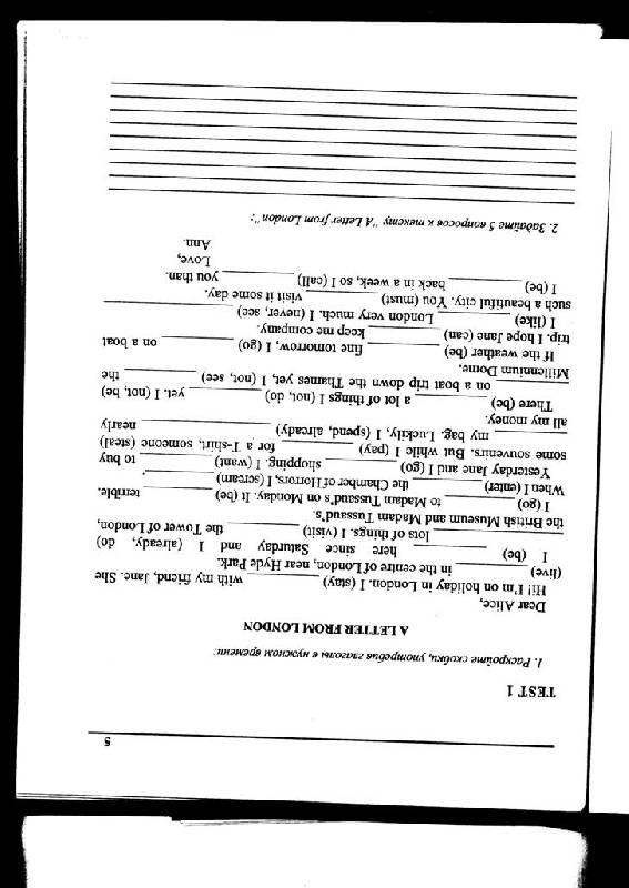 Иллюстрация 2 из 5 для Английский язык для школьников и поступающих в вузы. Письменный экзамен. Тесты - Цветкова, Клепальченко, Мыльцева | Лабиринт - книги. Источник: loin