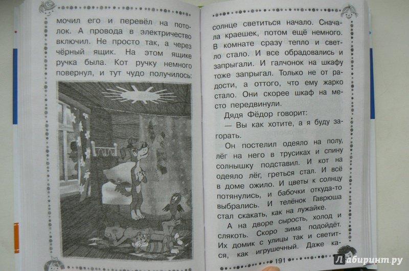 Иллюстрация 16 из 33 для Дядя Фёдор, пёс и кот и другие истории про Простоквашино - Эдуард Успенский   Лабиринт - книги. Источник: Марина