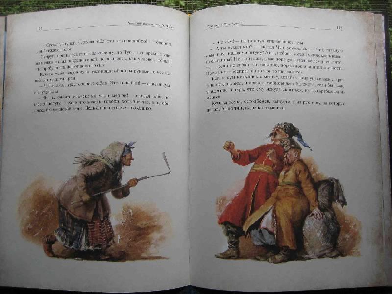 Иллюстрация 60 из 94 для Вечера на хуторе близ Диканьки - Николай Гоголь | Лабиринт - книги. Источник: Трухина Ирина