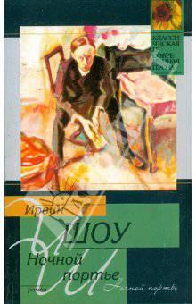Иллюстрация 1 из 4 для Ночной портье - Ирвин Шоу | Лабиринт - книги. Источник: Cherry