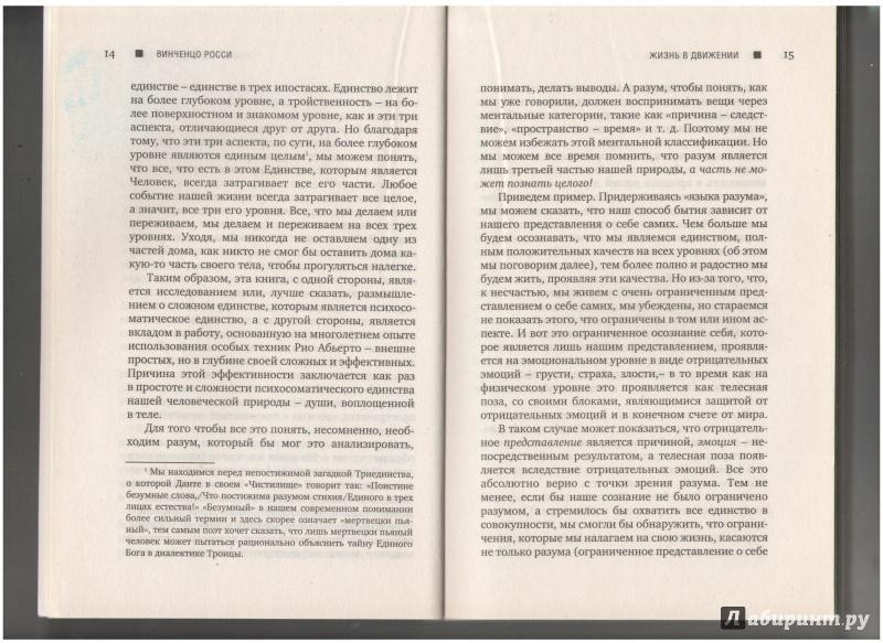 Иллюстрация 4 из 12 для Жизнь в движении. Система Rio Abierto - Винченцо Росси | Лабиринт - книги. Источник: Столетняя  Ольга