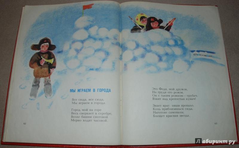 Иллюстрация 48 из 82 для Хороши малыши - Александр Прокофьев | Лабиринт - книги. Источник: Книжный кот
