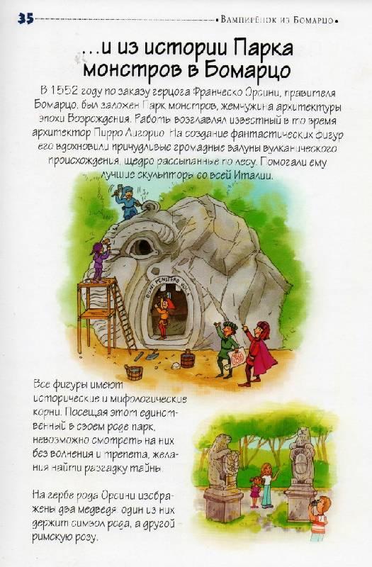 Иллюстрация 16 из 25 для Вампиренок из Бомарцо - Армидо Бранка   Лабиринт - книги. Источник: Zhanna