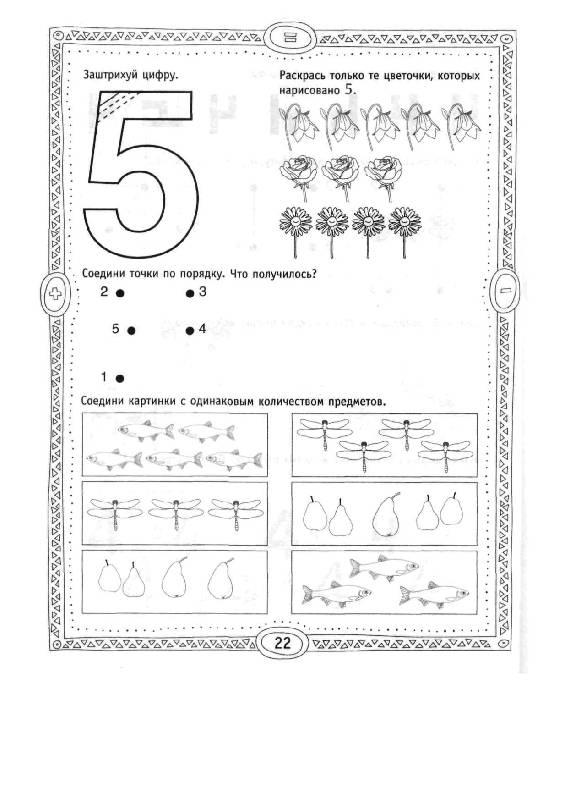Иллюстрация 16 из 16 для Учимся считать - Виктория Мамаева | Лабиринт - книги. Источник: Юта
