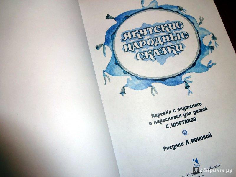 Иллюстрация 21 из 57 для Якутские народные сказки | Лабиринт - книги. Источник: Никoль