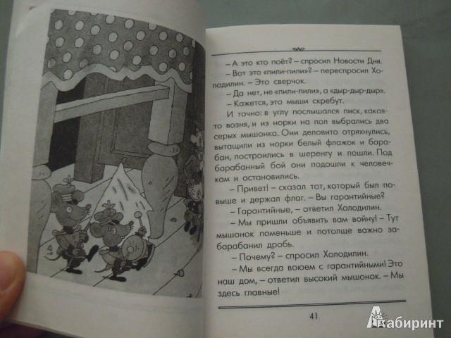 Иллюстрация 4 из 7 для Гарантийные человечки. Гарантийные возвращаются - Эдуард Успенский   Лабиринт - книги. Источник: Iwolga