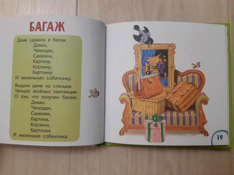 Иллюстрация 2 из 20 для Вот какой рассеянный - Самуил Маршак | Лабиринт - книги. Источник: Наталья